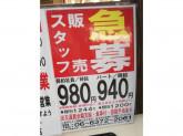 『都由 堂島店』で販売スタッフのお仕事しませんか?