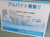 日本料理 湯木 本店で配達スタッフ募集中!