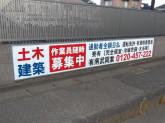 有限会社 南武興業でアルバイト募集中!