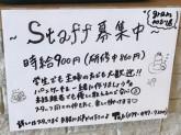 グラム ニッケパークタウン加古川店でStaff募集中!