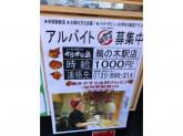 【からから家 鵜の木駅店】店舗スタッフ時給1000円~