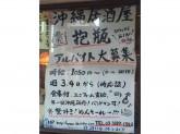 祭り好き歓迎!沖縄居酒屋 抱瓶で居酒屋スタッフ募集!