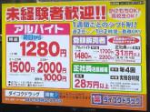 ダイコクドラッグ 歌舞伎町二丁目西店バイト募集中!