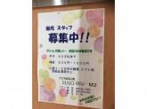 MAKI:Mii(マキミー)アピタ緑店 アルバイト募集中!