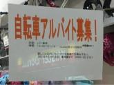 【未経験者歓迎】サイクルテック刈谷店でアルバイト募集中!