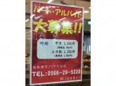 海転寿司 丸忠 アピタ刈谷店で寿司店スタッフ募集!!