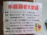 未経験・高校生からOK★土日派・朝型さん朗報ですよ!