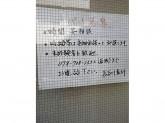 長谷川歯科でアルバイト募集中!