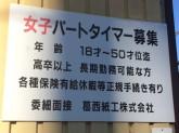 女性スタッフ募集中 保険・休暇の正規手続きアリ!