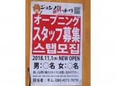 ジョンノホットク 渋谷店でアルバイト募集中!