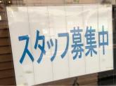 癒し空間ボディーズ 大橋店でスタッフ募集中!
