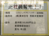 (株)東栄住宅 西新井営業所で正社員募集中!