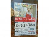 ほっともっと 八王子散田町店で弁当店スタッフ募集中!