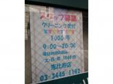 シロヤクリーニング 恵比寿店でクリーニング店スタッフ募集中!