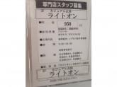 学生OK♪ライトオン ゆめタウン高松店でスタッフ募集中!