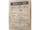 社員登用有り☆Cepo..STATICEでアルバイト募集中!