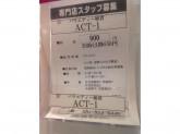ACT-1(アクトワン) ゆめタウン高松店でスタッフ募集!