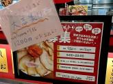 賄い制度あり♪ちゃーしゅうや武蔵豊田店スタッフ募集中!