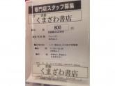 1日3時間〜♪くまざわ書店 ゆめタウン高松店スタッフ募集中!