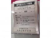 スタジオアリス ゆめタウン高松店でスタッフ募集中!