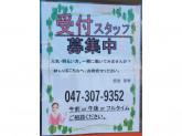 勤務時間:応相談☆『i-care整骨院』で受付スタッフ募集!