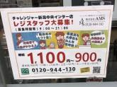 『チャレンジャー 新潟中央インター店』でお仕事しませんか?