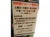 短時間勤務♪NOSTYLEラスパ太田川店でスタッフ募集中!