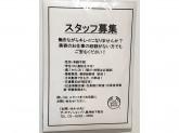 ザ・ボディショップ 八重洲地下街店で化粧品店スタッフ募集中!