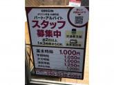 オリジン弁当でのお仕事♪弁当店スタッフ募集中!
