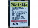 【串かつ居酒屋 はじけ家】店舗スタッフ募集中!