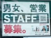 アパマンショップ 上新庄店で営業スタッフ募集中!