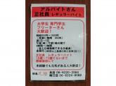 【焼鳥 凡僧】大学生大歓迎!時給950円~◇週2~