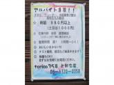 鶏料理専門店 torico358上新庄店でスタッフ募集中!