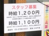 週2日、1日2h~OK!ラーメン店のスタッフ募集☆
