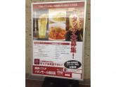 嬉しいスタッフ割引もある♪ 鎌倉パスタでアルバイト募集中!
