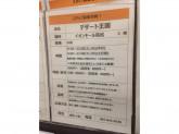 デザート王国イオンモール高松店でアルバイト募集中!