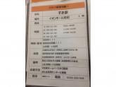 すき家 イオンモール高松店でアルバイト募集中!