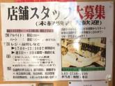 東急ストア フードステーション中延店で店舗スタッフ募集中!