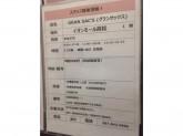 グランサックス イオンモール高松店でスタッフ募集中!