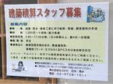 建築積算スタッフ◆時給1250円~◆週3~OK!