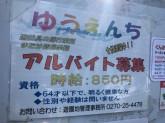 伊勢崎市 華蔵寺公園遊園地でアルバイト募集中!