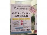Cocosee Nail イオン筑紫野店でアルバイト募集中!