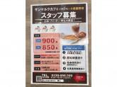 【カフェスタッフ募集!】サンマルク イオンモール筑紫野店