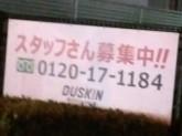 ダスキンで一緒にお仕事しませんか?