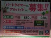 西松屋 高松空港通り店でパートタイマーさんアルバイトさん募集