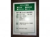 【とんかつ あけぼの】皿洗い・調理補助◇時給1000円
