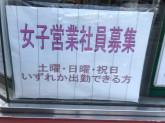 日東不動産で営業社員さん募集中!!