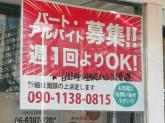 お気軽にお問い合わせください☆週1~OK!