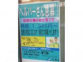 ニチイケアセンター東三国でヘルパーさん募集中!