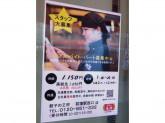 嬉しい賄い付き☆餃子の王将 荻窪駅西口店でアルバイト募集中!